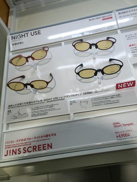 【寝る前スマホ専用のメガネ】JiNS SCREEN